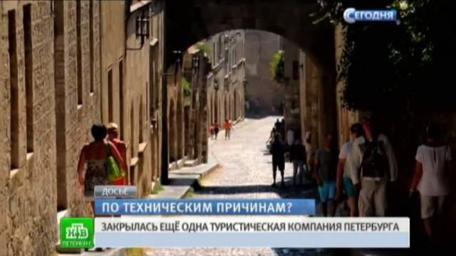 «Формула хорошего отдыха» сорвала отпуск петербуржцам.Санкт-Петербург, банкротства, мошенничество, туризм и путешествия.НТВ.Ru: новости, видео, программы телеканала НТВ