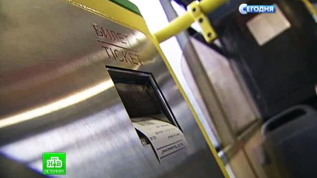 Впетербургских автобусах тестируют аппарат по продаже билетов.Санкт-Петербург, автобусы, общественный транспорт, технологии.НТВ.Ru: новости, видео, программы телеканала НТВ