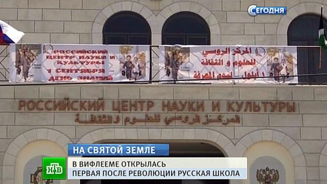 ВВифлееме впервые за 100лет открылась русская школа для арабского населения.Палестина, школы.НТВ.Ru: новости, видео, программы телеканала НТВ