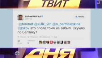 Бывший посол США Макфол скучает по российскому пиву