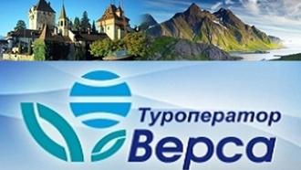 ВПетербурге туроператор «Верса» объявил оприостановке деятельности