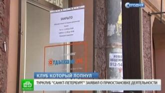 Тур клуб «Санкт-Петербург» прекратил существование