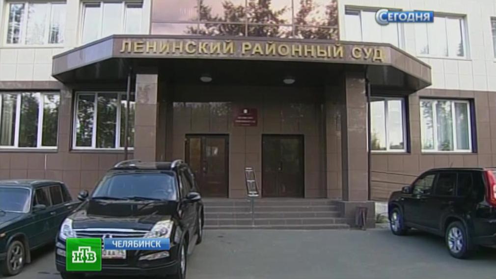 сайт ленинского районного суда г челябинска