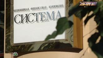 Арестованный миллиардер Евтушенков лишился трети своего состояния
