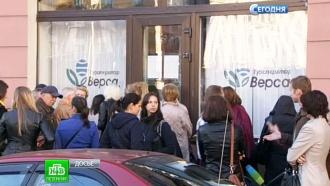 В Петербурге решается судьба турфирмы «Верса»