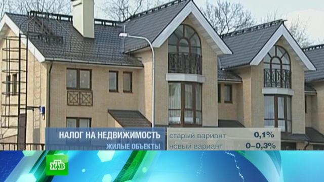 Депутаты разрешат региональным властям поднять налог на недвижимость.Госдума, налоги и пошлины.НТВ.Ru: новости, видео, программы телеканала НТВ