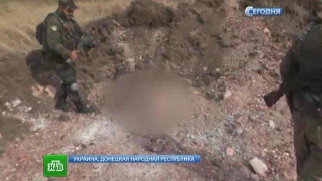Захоронение убитых под Донецком раскрыло правду озверствах нацгвардии.Украина, войны и вооруженные конфликты.НТВ.Ru: новости, видео, программы телеканала НТВ