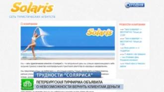 «Солярис» закрывает офисы, но не приостанавливает деятельность