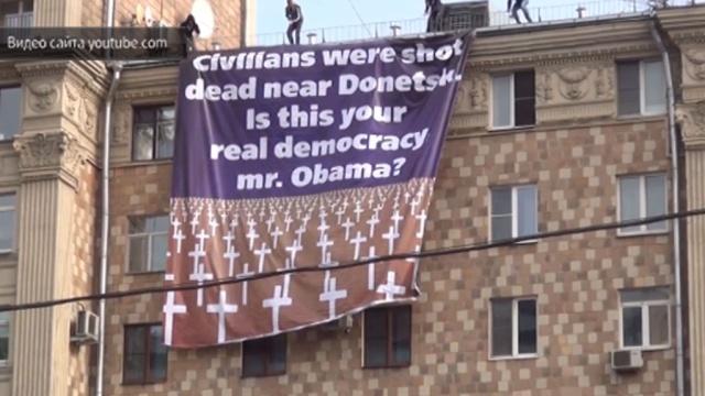 Под окнами посольства США появился плакат смогильными крестами ивопросом кОбаме.Москва, США, Украина, войны и вооруженные конфликты.НТВ.Ru: новости, видео, программы телеканала НТВ
