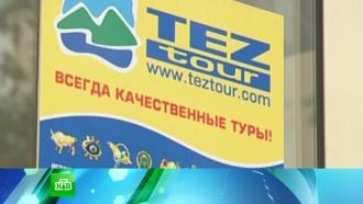 СМИ: «Библио глобус» хочет купить компанию «Тез Тур»