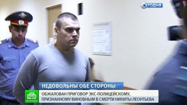 Осужденный за смерть питерского подростка полицейский подал апелляцию вГородской суд.Санкт-Петербург, дети и подростки, драки и избиения, полиция, смерть, суды.НТВ.Ru: новости, видео, программы телеканала НТВ