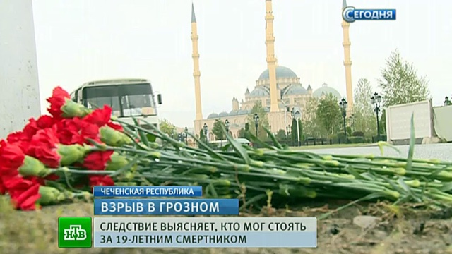 Оперативники выясняют, кто стоял за грозненским террористом.взрывы, Грозный, Кадыров, терроризм, Чечня.НТВ.Ru: новости, видео, программы телеканала НТВ