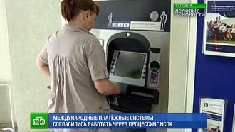 VISA и MasterCard согласились работать с платежной системой РФ