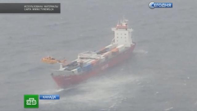 Узападных берегов Канады спасают российский сухогруз.Канада, корабли и суда, море.НТВ.Ru: новости, видео, программы телеканала НТВ