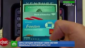 Владельцы iPhone и iPad начинают тестировать платежную систему Apple Pay