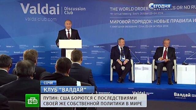 На «Валдае» Путин рассказал о гегемонии США и бесполезных санкциях Запада.Путин, СМИ, Сочи.НТВ.Ru: новости, видео, программы телеканала НТВ