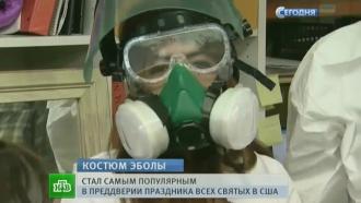 Вирус Эбола стал героем праздника ужасов