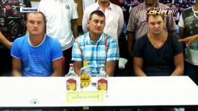 Родственники шокированы задержанием россиян за кражу спиртного в Таиланде.тюрьмы и колонии, Таиланд, алкоголь, кражи и ограбления, аресты, туризм и путешествия, задержание.НТВ.Ru: новости, видео, программы телеканала НТВ