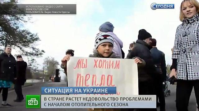 Украину захлестнула волна протестов против разрухи в экономике и ЖКХ.ЖКХ, Киев, Одесса, Украина, митинги и протесты.НТВ.Ru: новости, видео, программы телеканала НТВ