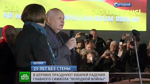 «Праздник всех немцев»: Горбачёв приехал на празднование 25-летия падения Берлинской стены.Берлин, Германия, Горбачёв, история, памятные даты.НТВ.Ru: новости, видео, программы телеканала НТВ