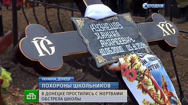 ВДонецке похороны погибших школьников прошли под грохот взрывов.войны и вооруженные конфликты, дети и подростки, ДНР, Донецк, похороны, Украина.НТВ.Ru: новости, видео, программы телеканала НТВ