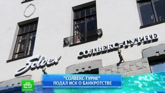 «Солвекс-турне» подал в арбитраж иск о банкротстве