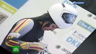 Олимпийский чемпион Зубков продолжил спор сфедерацией бобслея