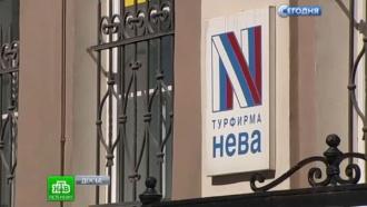 Суд Петербурга решает вопрос об аресте гендиректора и главбуха турфирмы «Нева»