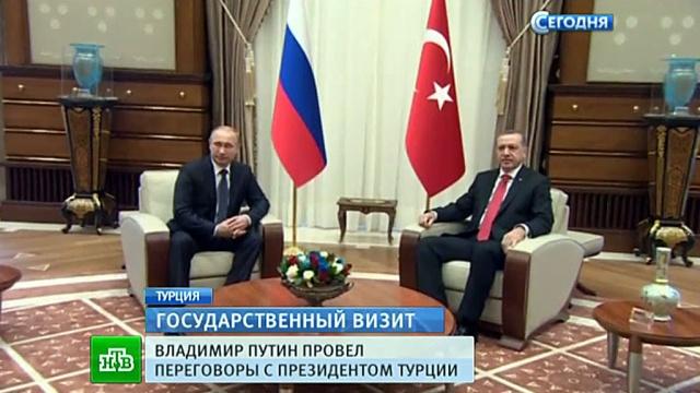 Турция заинтересована в увеличении поставок российского газа.Путин, Турция, газ, переговоры, экономика и бизнес.НТВ.Ru: новости, видео, программы телеканала НТВ