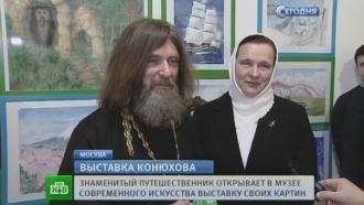Фёдор Конюхов предстал внеобычном амплуа