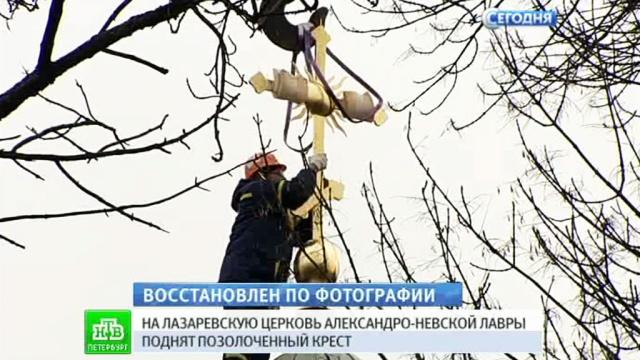 Одну из старейших церквей Петербурга увенчали крестом.Санкт-Петербург, православие, реконструкция и реставрация, религия.НТВ.Ru: новости, видео, программы телеканала НТВ