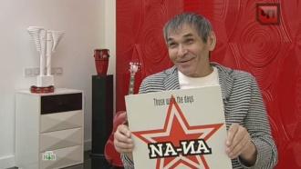 Музыканты из Румынии увели «Фаину» уБари Алибасова