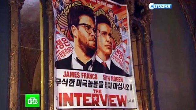 В Нью-Йорке после угроз хакеров отменили премьеру фильма об убийстве Ким Чен Ына.Голливуд, Госдепартамент США, Ким Чен Ын, Северная Корея, кино.НТВ.Ru: новости, видео, программы телеканала НТВ