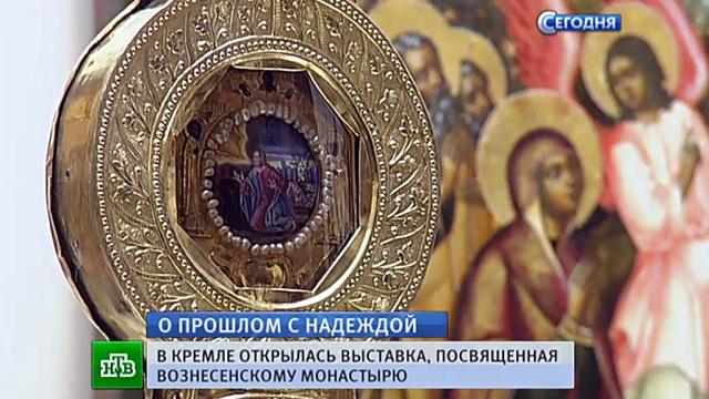 В Москве открыли экспозицию в память о древнейшем монастыре Руси.Москва, монастыри, православие, религия.НТВ.Ru: новости, видео, программы телеканала НТВ