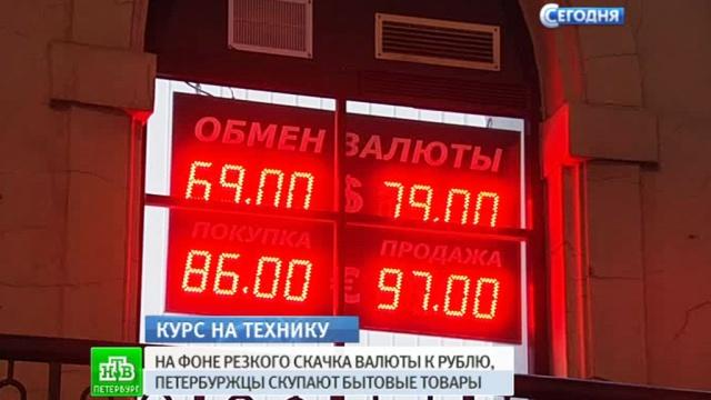 Петербуржцы массово скупают бытовую технику.Санкт-Петербург, биржи, валюта, магазины, рубль, торговля.НТВ.Ru: новости, видео, программы телеканала НТВ
