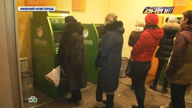 Тысячи россиян по всей стране штурмовали банкоматы из-за одного странного письма.Visa, Сбербанк, банки, валюта, банковские карты, Интернет, рубль.НТВ.Ru: новости, видео, программы телеканала НТВ