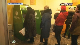 Тысячи россиян по всей стране штурмовали банкоматы из-за одного странного письма