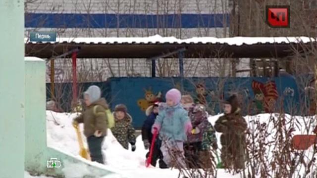 Сбежавший из пермского детсада ребенок едва не утонул впроруби.Пермь, дети и подростки, детские сады, несчастные случаи.НТВ.Ru: новости, видео, программы телеканала НТВ