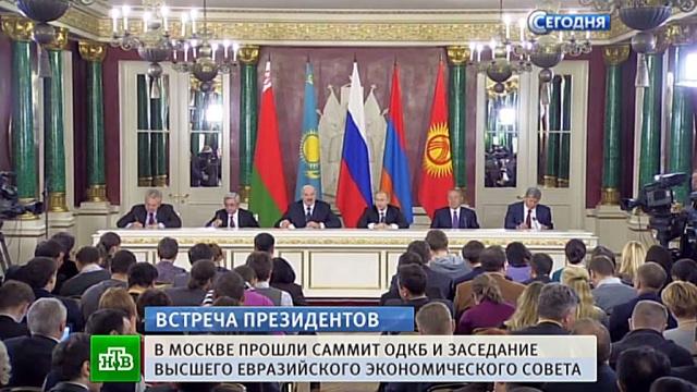 Московская встреча лидеров стран ОДКБ открыла новую эпоху евразийского пространства.ЕврАзЭС, Лукашенко, Назарбаев, ОДКБ, Путин.НТВ.Ru: новости, видео, программы телеканала НТВ