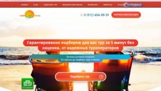 СКР проверит закрывшуюся турфирму Sunny Sky Travel на мошенничество
