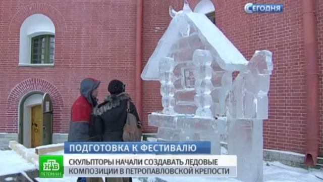 В Петропавловке создают ледяную сказку для маленьких и взрослых.Новый год, Петропавловская крепость, Санкт-Петербург, лед, скульптура, фестивали и конкурсы.НТВ.Ru: новости, видео, программы телеканала НТВ