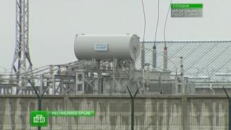 ВКрыму обещают изжить энергетическую зависимость от Киева