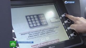 ВКрыму начались проблемы со снятием наличных скартVisa иMasterCard