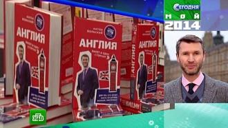 Референдум в Шотландии и подвиг Конюхова: итоги года от Антона Вольского