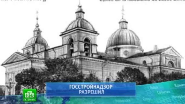 В центре Северной столицы на месте сквера воссоздадут храм.Санкт-Петербург, парки и скверы, православие, религия, строительство.НТВ.Ru: новости, видео, программы телеканала НТВ