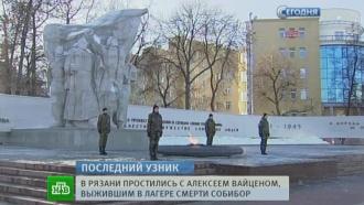 В Рязани похоронили последнего узника концлагеря Собибор