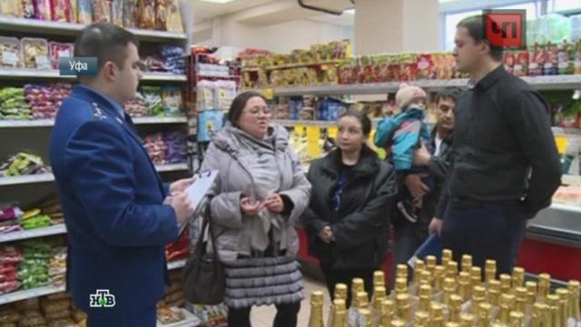 Рейд Генпрокуратуры и Роспотребнадзора по супермаркетам вскрыл массу нарушений.Москва, Роспотребнадзор, еда, магазины, продукты, торговля.НТВ.Ru: новости, видео, программы телеканала НТВ