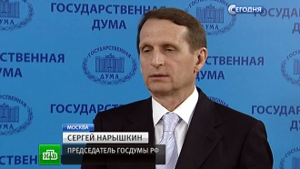 Нарышкин назвал глупостью заявление польского министра про Освенцим