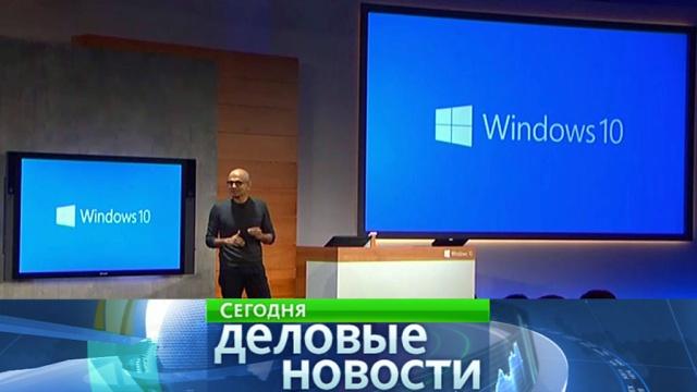 Microsoft позволит качать новую Windows 10бесплатно.Microsoft, Windows, компьютеры, технологии.НТВ.Ru: новости, видео, программы телеканала НТВ
