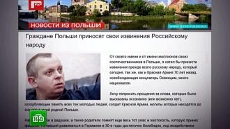 Польский культурный центр извинился за высказывания министра об Освенциме